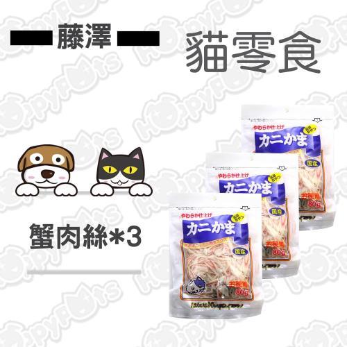 【日本藤澤】天然蟹肉絲 (3包超值組)- 貓零食