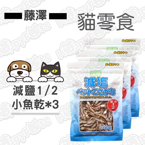 【日本藤澤】天然1/2減鹽小魚乾 (3包超值組)-犬/貓零食