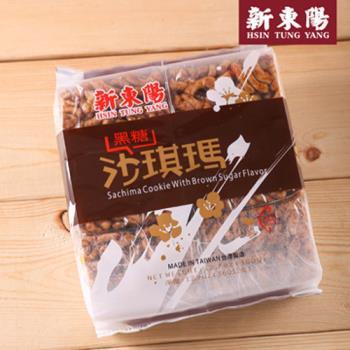 【新東陽】黑糖沙琪瑪360g