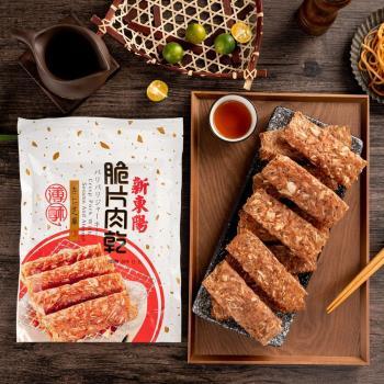 【新東陽】杏仁芝麻薄脆片肉乾75g