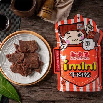 【新東陽】I-mini原味牛肉乾90g