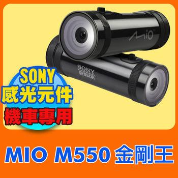 《送16G記憶卡+防水車充》Mio MiVue™ M550 金剛王 機車專用SONY感光元件行車記錄器