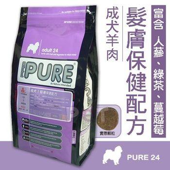 猋 Pure24膚髮保健成犬--7 Kg