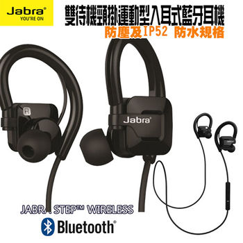 【Jabra】Step 雙待機頸掛運動型 入耳式藍牙耳機