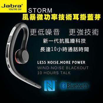 【Jabra】STORM 風暴 微功率技術耳掛藍牙耳機
