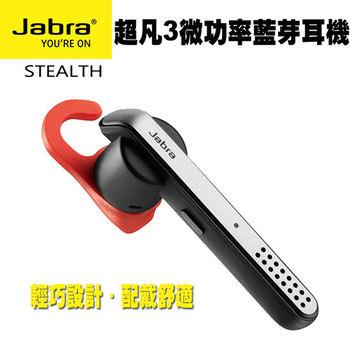 【Jabra】STEALTH 超凡3 雙麥克風藍牙耳機