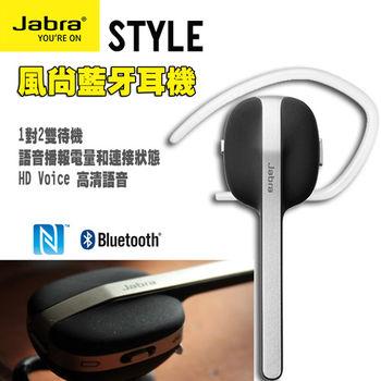 【Jabra】Style 風尚 NFC高清語音藍牙耳機