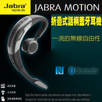 【Jabra】Motion 折疊式話柄藍牙耳機