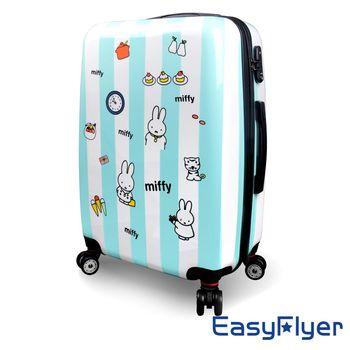 EasyFlyer 易飛翔-20吋PC亮面米飛兔可加大系列行李箱-藍直紋