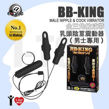 日本 @‧ONE 金三角敏感帶乳頭陰莖震動器 (男士專用) BB-KING MALE NIPPLE  COCK Vibrator