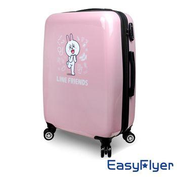 EasyFlyer易飛翔-20吋LINE FRIENDS亮面旅行箱(多色任選)