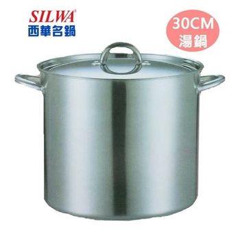 【SILWA西華】航空母艦不鏽鋼湯鍋30cm