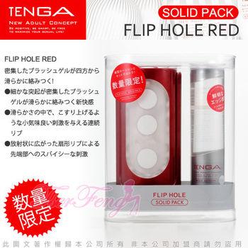 日本TENGA-限量版 異次元 重複使用體位杯FLIP HOLE RED