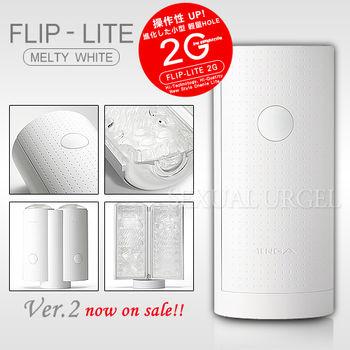 日本TENGA 第二代FLIP-LITE 2G重複使用自慰杯-白