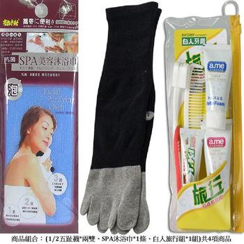【KEROPPA】可諾帕竹炭1/2五趾襪子旅行組(三日行程)-I-C90009