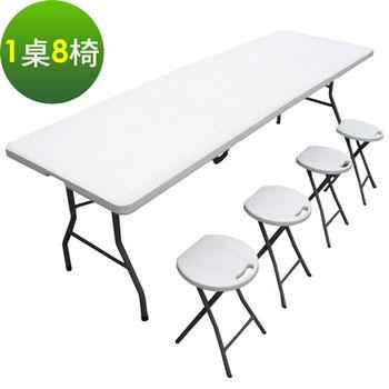 【免工具】寬240公分-對疊折疊桌椅組/餐桌椅組/戶外桌椅組(1桌8椅)