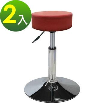【E-Style】高級鍍鉻金屬圓盤腳座-吧台椅/工作椅/吧檯椅(三色可選)-2入/組