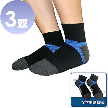 昇康 SICOM, 醋酸纖維健康除臭無痕腳踝處Y型強化運動襪~3雙(MIT 藍色、灰色)