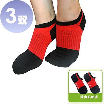 昇康 SICOM, 醋酸纖維健康除臭無痕船襪/隱形襪~3雙(MIT 深藍色、紅色)