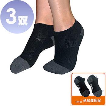 昇康 SICOM, 醋酸纖維健康除臭無痕氣墊底運動船襪/隱形襪~3雙(MIT)