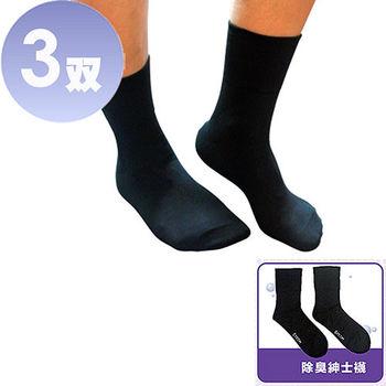 昇康 SICOM, 醋酸纖維健康除臭無痕紳士/休閒襪~3雙(MIT 黑色)