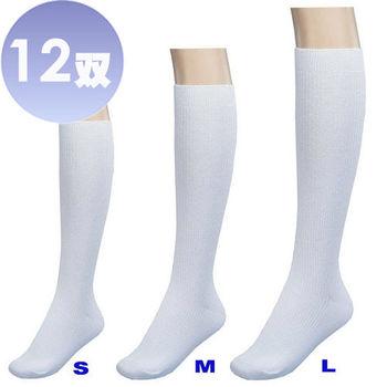 三合豐 巨星, 半統學生襪-12雙(MIT社頭好襪 有3種尺寸)