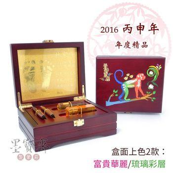 【墨寶齋製筆莊】丙申猴-全彩雷雕猴黃水晶三寶禮盒(胎毛筆/肚臍章)