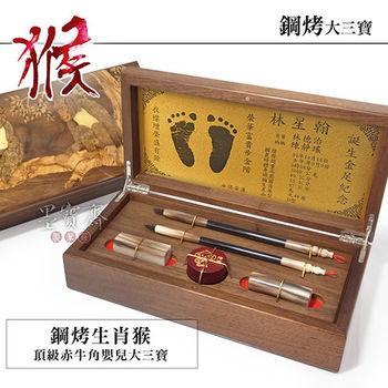 【墨寶齋製筆莊】鋼烤生肖猴-赤牛角嬰兒大三寶禮盒(胎毛筆/肚臍章)