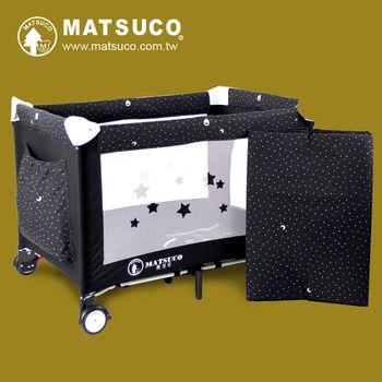 【瑪芝可Matsuco】多功能平邊收折遊戲床(PY840-夜色星星)附:蚊帳/床墊/收納袋