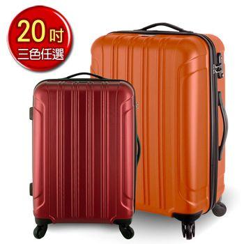 VANGATHER 凡特佳-20吋ABS視覺饗宴系列行李箱-三色任選