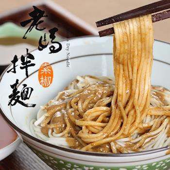 【老媽拌麵】素椒麻醬拌麵兩袋(8份入)