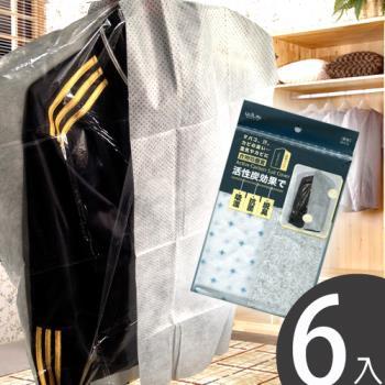 活性碳全罩半透明衣物 吸濕 脫臭防塵套 6入
