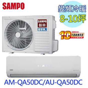 【SAMPO聲寶】8-10坪變頻冷暖一對一分離式冷氣AM-QA50DC/AU-QA50DC