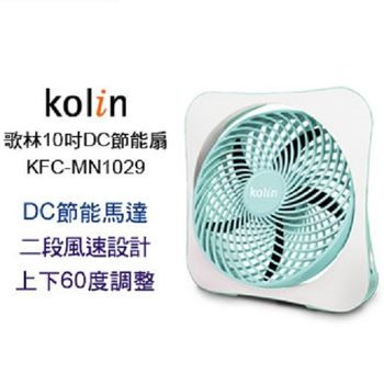 【kolin歌林】10吋DC變頻箱扇/桌扇 (綠/藍)KFC-MN1029