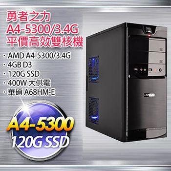 【華碩平台】勇者之力(A4-5300-3.4G/華碩A68HM-E/4G D3/120G SSD高速開機/400W大供電)高頻超值效能機