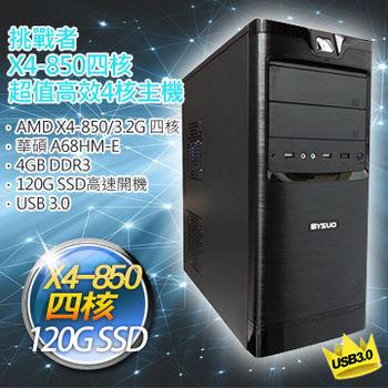 【挑戰者】華碩平台(X4-850-3.2G四核/華碩 A68HM-E/4G D3/120G SSD/400W大供電)4核超值主機