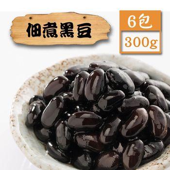 【漁季】佃煮黑豆6包(300g/包)