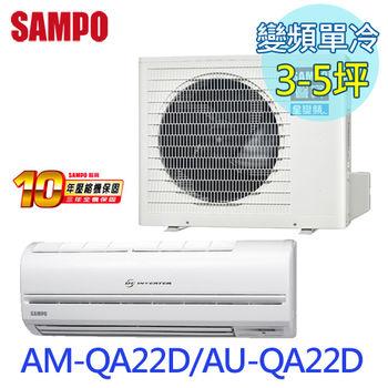【SAMPO聲寶】3-5坪變頻單冷一對一分離式冷氣AM-QA22D/AU-QA22D
