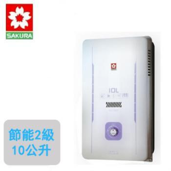 【櫻花SAKURA】GH-1005 屋外型熱水器(10公升)(天然瓦斯)
