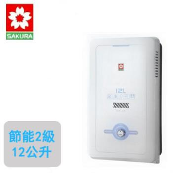 【櫻花SAKURA】GH-1205 屋外型熱水器(12公升)(液化瓦斯)