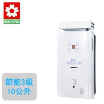 【櫻花SAKURA】GH-1021 屋外抗風型熱水器(10公升)(天然瓦斯)
