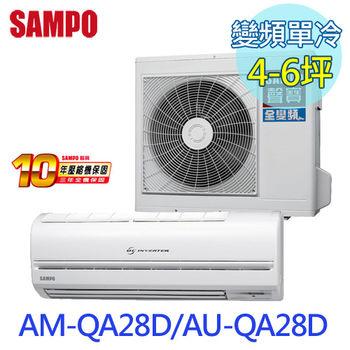 【SAMPO聲寶】4-6坪變頻單冷一對一分離式冷氣AM-QA28D/AU-QA28D