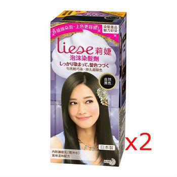莉婕泡沫染髮劑 魅力遮白系列 自然黑色(2入)