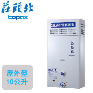 【莊頭北Topax】TH-5106 屋外抗風熱水器(10公升)(液化瓦斯)