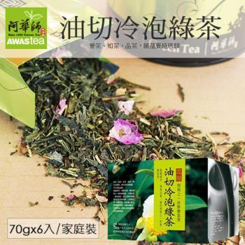 【阿華師】油切冷泡綠茶(70gx6入/家庭裝)-散茶