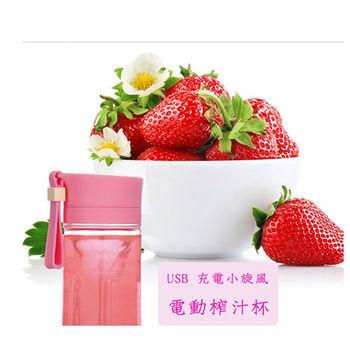 USB 充電小旋風電動榨汁杯-粉紅
