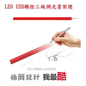 LED USB觸控三級調光書架燈