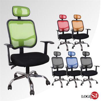 LOGIS邏爵~勞蒂妮PU成型棉坐墊鐵腳辦公椅 / 電腦椅 / 主管椅 F39DK