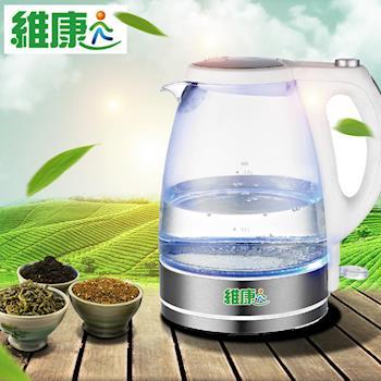 【維康】玻璃電茶壺(1.7L)  WK-1888