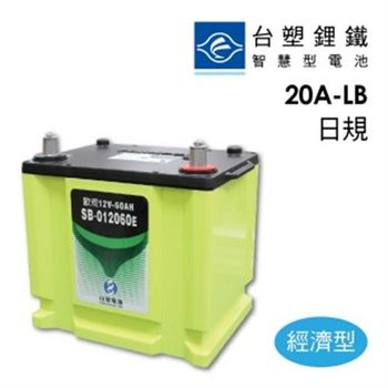 【台塑】高效能鋰鐵電池_日規20AH_送專業安裝(千位網友見證推薦)